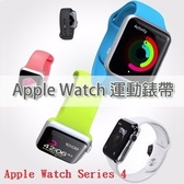 【38mm/40mm】 Apple Watch Series 1/2/3/4/5 運動型矽膠錶帶/智慧手錶運動型