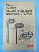 3M淨呼吸個人隨身型空氣清淨機活性碳濾網