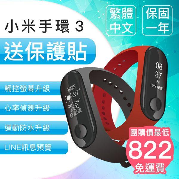 【台灣公司現貨 保固一年】小米手環3 單入 智慧穿戴裝置 送貼 繁體