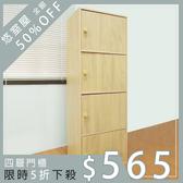 【悠室屋】四層門櫃 DIY組合櫃 書櫃 收納櫃 防塵門設計 原木色