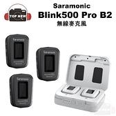 Saramonic 楓笛 無線麥克風 Blink500 Pro B2 一對二 無線 麥克風 高清音質 3.5監聽輸出孔 公司貨