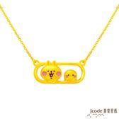 J'code真愛密碼 卡娜赫拉的小動物-P助和粉紅兔兔黃金項鍊