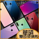 雙色漸變玻璃殼ASUS Zenfone Max M2 ZB633KL全包邊手機殼 軟邊保護殼 防刮 防摔殼