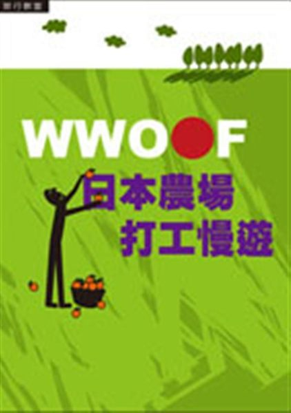 (二手書)WWOOF日本農場打工慢遊
