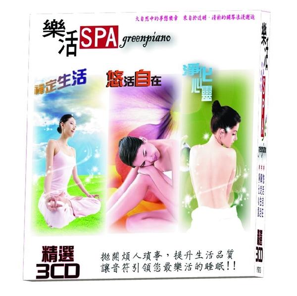 【停看聽音響唱片】【CD】樂活SPA green piano (3CD)