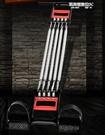 拉力器擴胸器彈簧臂力器男腳蹬拉力繩多功能仰臥起坐健身運動家用 新年優惠
