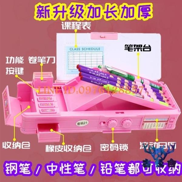 密碼鎖文具盒多功能兒童鉛筆盒創意鉛筆袋【古怪舍】