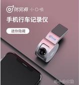 行車記錄儀 途望者行車記錄儀迷你手機互聯無線小型USB高清汽車免安裝隱藏式 洛小仙女鞋YJT