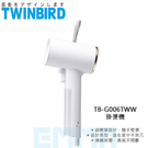 全新 現貨 TWINBIRD TB-G006TWW 美型蒸氣掛燙機 輕量設計 隨手熨燙 外型時尚 連續按壓 蒸氣不間斷