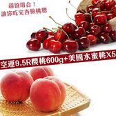 【果之蔬-全省免運】櫻桃空運9.5R 600g+美國水蜜桃X5顆