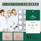 韓國 VT SPOT PATCH 老虎隱形膠帶貼(1片入)