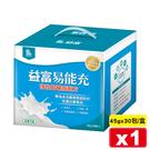 益富 易能充 (慢性腎臟病配方) 45gx30包/盒 (專為未洗腎病患設計 低蛋白 奶素) 專品藥局 【2004968】