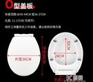 馬桶蓋家用通用 加厚坐便器蓋子廁所板配件老式坐廁蓋板U型V型O型 3C優購