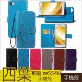 四葉草皮套 ASUS 華碩 ZenFone 4 Selfie Pro 手機殼 保護套 手機套 ZD552KL 保護殼 磁扣 插卡 立體壓花