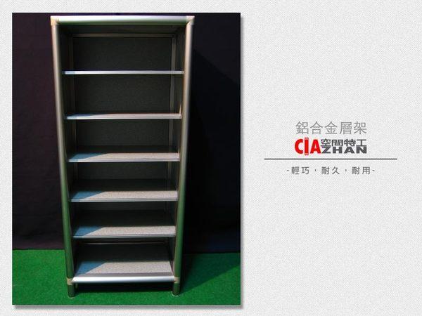 【空間特工】鋁合金7層收納櫃 鞋架 拖鞋架 雜誌架 書櫃 檔案架 置物櫃 鋁合金架