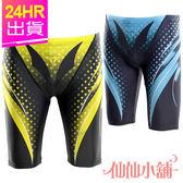 平口四角泳褲 藍/黃M~XL 炫彩流動 男生長版泳褲 游泳泡湯衝浪 仙仙小舖