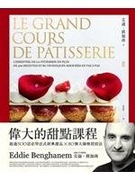 二手書《偉大的甜點課程:超過500道必學法式經典甜品與80個大師傳授技法》 R2Y 986948459X
