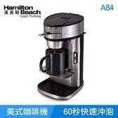 Hamilton Beach 美國漢美馳健康美式咖啡機 A84 公司貨 免運費