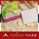 泰國 K. Brothers 草本膠原蛋白手工皂 60g 多款可選 茉莉香米 山羊奶【YES 美妝】
