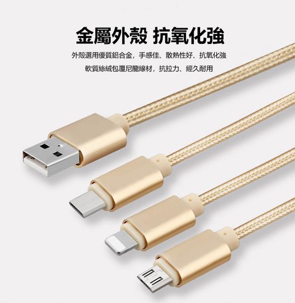 絲絨編織尼龍繩Type-C、Micro USB、蘋果lightning 8pin3合1數據充電線 三用充電線 多功能充電線