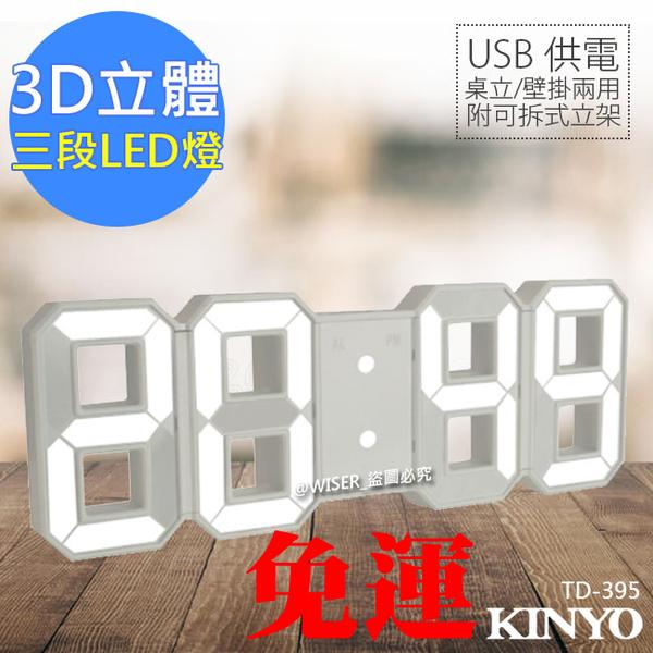 (全店免運費)【KINYO】立體多功能LED數字電子鐘/時鐘(TD-395)可拆式立架