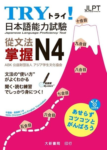 (二手書)TRY!日本語能力試驗 從文法掌握 N4