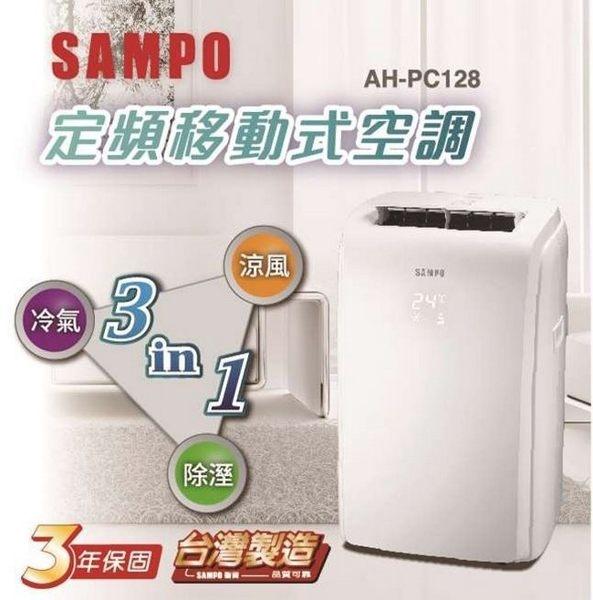 免運費 SAMPO 聲寶 定頻 移動式空調/移動式冷氣 AH-PC128(適用4-6坪)