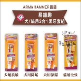 ARM&HAMMER鐵鎚〔易齒趣,犬/貓用3合1潔牙套組,4款品項,67.5g〕