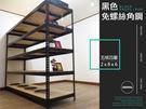 衣櫥/衣架 收納櫃/收納架 鞋櫃/鞋架 (2x8x6_5層)黑色免螺絲角鋼【空間特工】B2080653