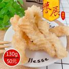 【譽展蜜餞】古早餅鹹咔哩(全素)/130克/50元
