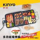 【KINYO】多功能電烤盤 BP-30 安心吃烤肉 烤盤 中秋烤肉 濾油 免運