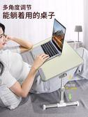 懶人桌 筆記本電腦做桌寢室放床上用的女大學生宿舍上鋪升降支架家用簡易 伊蘿鞋包