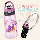 館長推薦☛夏季兒童水壺小學生女寶寶家用便攜吸管