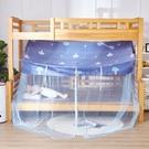 子母床蚊帳高低梯形床雙層上下鋪拉鏈1.2m1.5米兒童0.9家用1.35米 滿天星