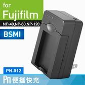 Kamera Fujifilm NP-40 NP-60 NP-120 電池充電器 替換式卡座 EXM PN 上座 卡匣 相容底座 (PN-012)