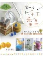 二手書博民逛書店 《第一次玩手工香皂》 R2Y ISBN:9866506312│高玉玲