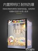 爆米花機商用全自動球形爆穀機小型苞米花機爆玉米機器小吃膨化機 港仔會社