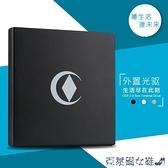 外置光驅 24X移動光驅USB外置通用DVD光驅外接光驅CD讀盤外接驅動器光驅 快速出貨