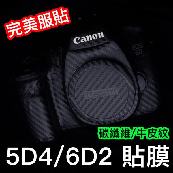 Canon 5D4 / 6D2 機身貼膜 無痕 相機貼膜 已切割好完美服貼 碳纖維 / 皮革紋