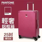 PANTONE 輕奢鋁框 行李箱 獨家聯名款 台灣限定旅行箱 (紅) 25吋可選 360度靜音飛機輪