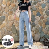夏季薄款天絲牛仔褲女寬鬆2020年新款闊腿垂感高腰直筒冰絲拖地褲 怦然心動