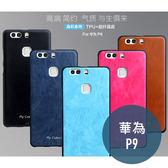 HUAWEI 華為 P9 逸彩系列 TPU+PU 超薄 全包邊 皮殼 手機殼 保護殼 手機套 矽膠套