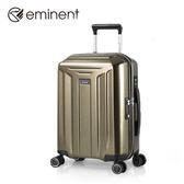【EMINENT雅仕】斯克斯系列-日本專利智能秤重PC旅行箱 行李箱_20吋