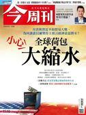 【今周刊1110期】 小心 全球荷包大縮水