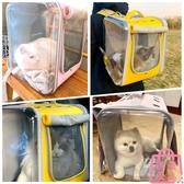 貓背包外出便攜寵物太空艙透明透氣狗狗後背包【匯美優品】