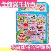 【AQ-282】日本 EPOCH 創意 DIY 玩具 夢幻星星水串珠補充包 甜點 禮物【小福部屋】