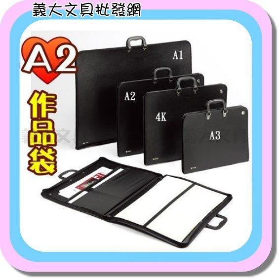 義大文具批發網~雙鶖 DH-7548 可背式作品袋-A2/室內設計/美術相關必備/可手提、附背袋一條