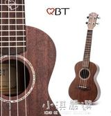 尤克里里小吉他初學者全單板學生入門成人少女心兒童23寸民謠樂器CY『小淇嚴選』