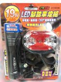 【LED手電筒腳踏車組 CY-H5106】304821自行車燈 車頭燈 單車 車燈夾【八八八】e網購