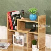 書架 簡約小書架書柜組合桌上置物架學生宿舍辦公桌桌面收納架簡易兒童·夏茉生活IGO
